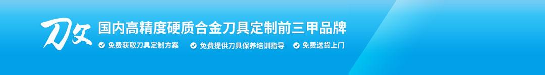 龙8国内高精度硬质合金刀具定制前三甲品牌
